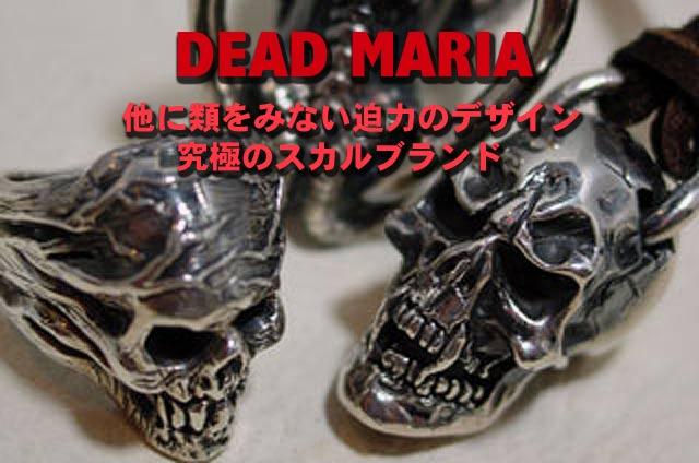 DEAD MARIA(デッドマリア)シルバーアクセサリー